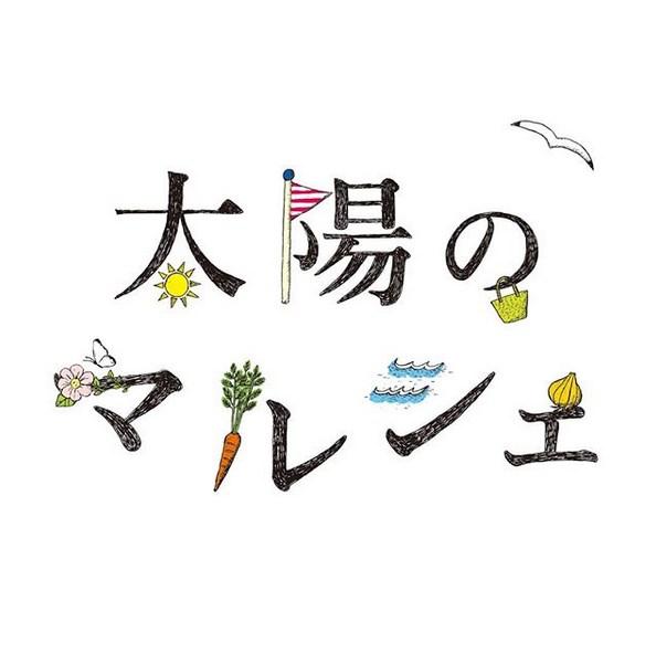 【東京都・中央区】「太陽のマルシェ」~毎月開催!週末に家族で立ち寄りたい!楽しく学べるファーマーズマーケット~